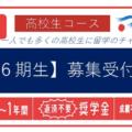 [返済不要の奨学金]トビタテ!留学JAPAN 高校生コースを徹底解説!|第6期応募〆は2020年1月28日