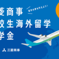 [返済不要の奨学金]高校年間留学費用の全額を支給!2021年出発は60名|AFS日本協会・三菱商事