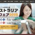 5/30(土)31(日)オーストラリア留学フェア2020開催 in 東京/大阪 大使館主催・年に1度の公式留学フェア!
